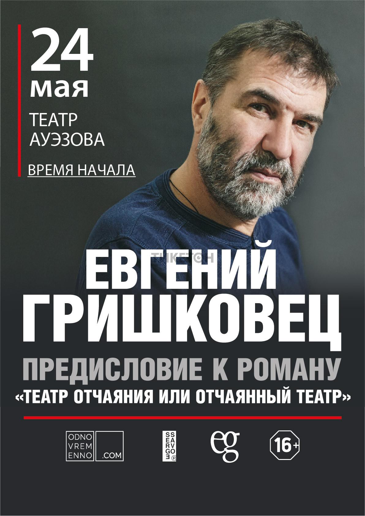 evgeniy-grishkovets-teatr-otchayaniya-ili-otchayannyy-teatr