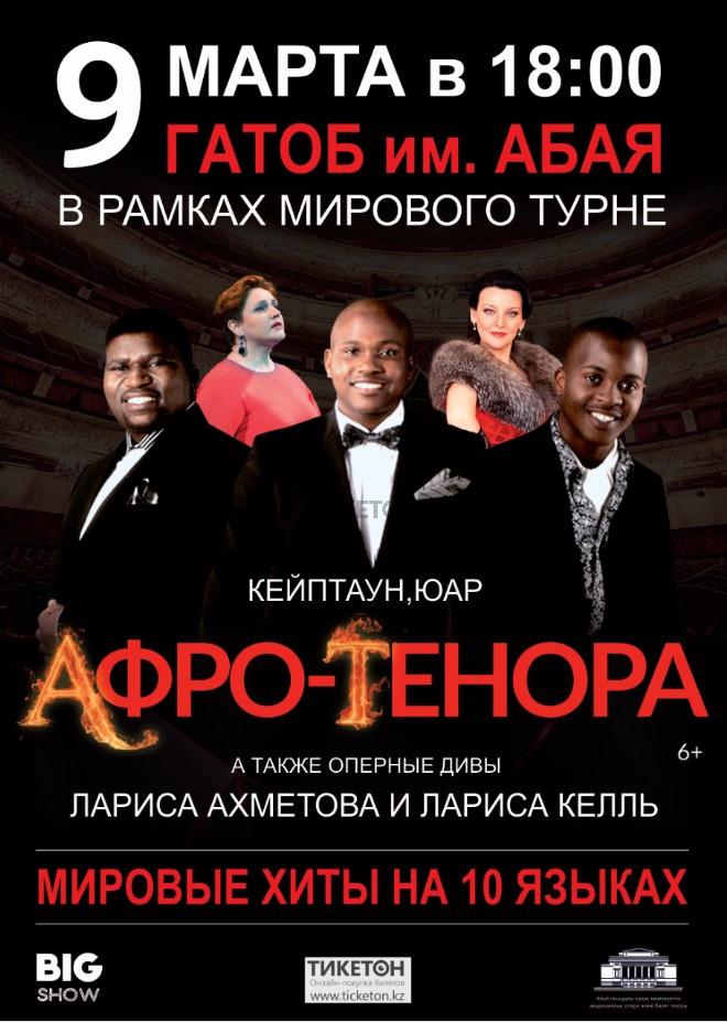 kontsert-afro-tenora-gugulethu