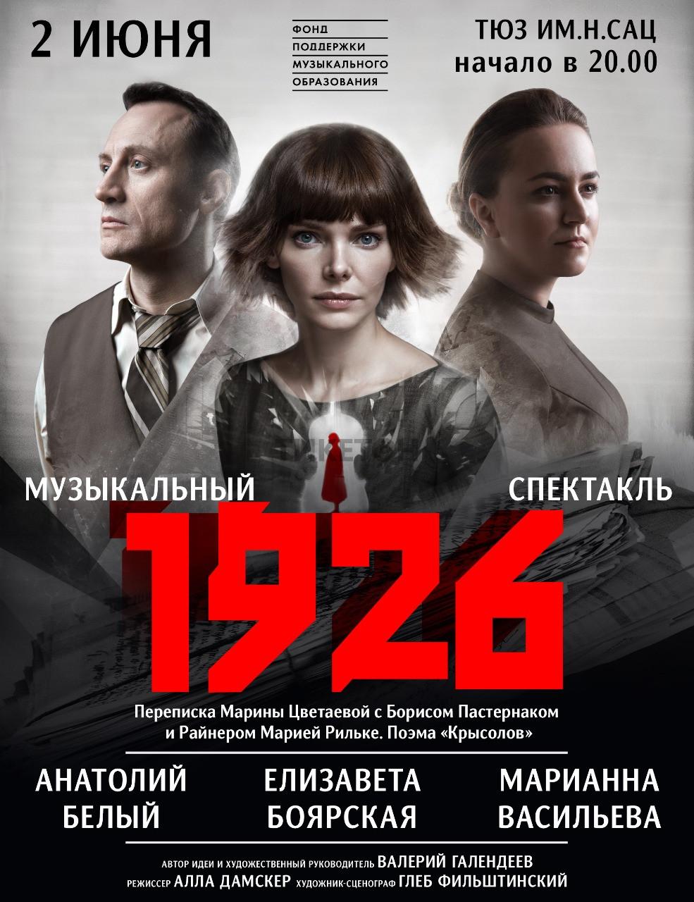 muz-spektakl-1926