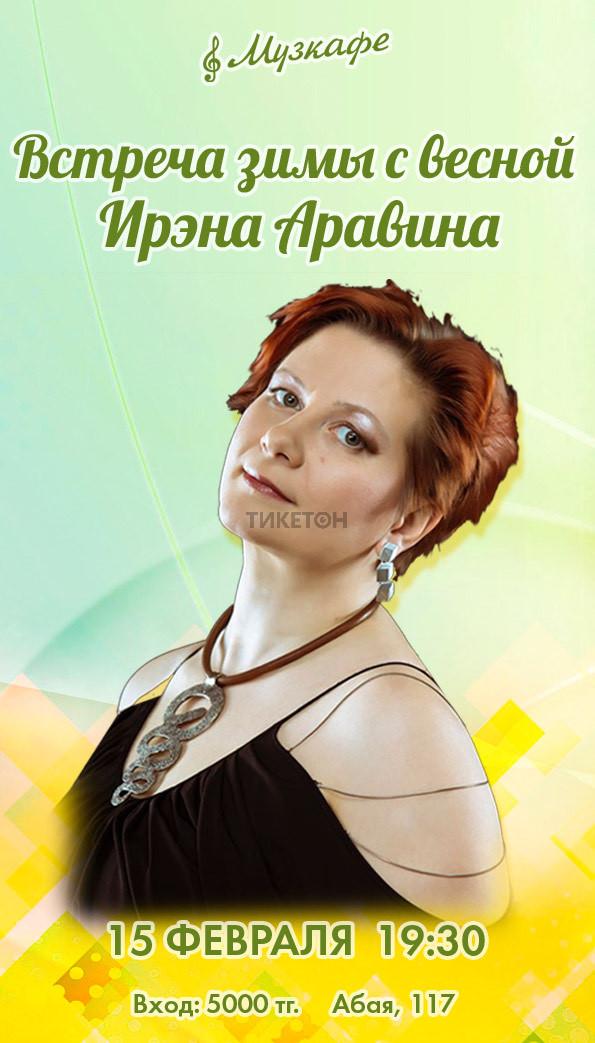 afisha-aravina-irena