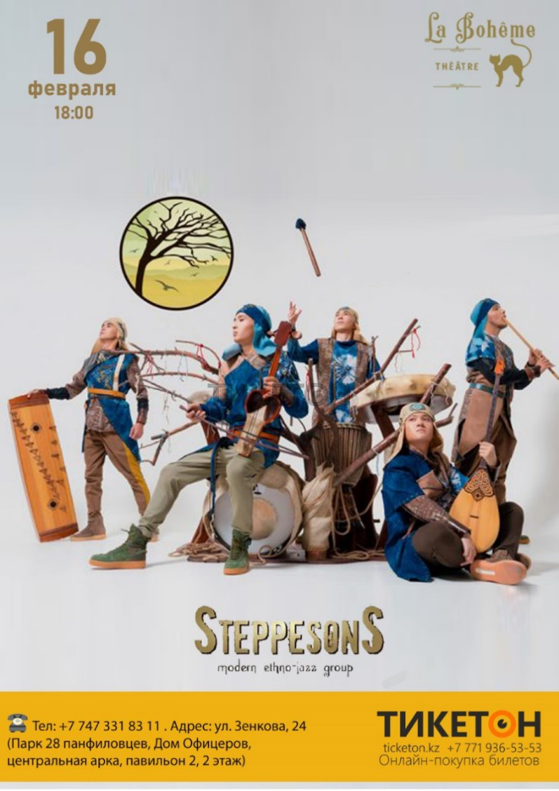 17275u52689_steppesons