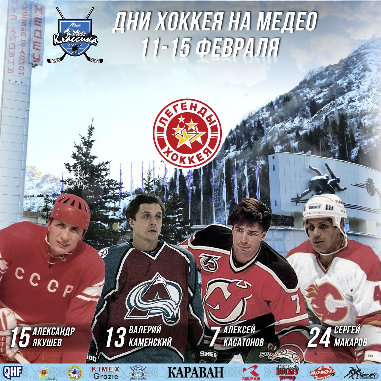 dni-hockey-medeo-53456546