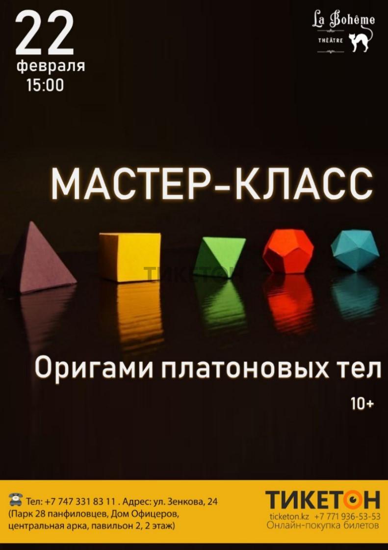 master-class-origami7645534