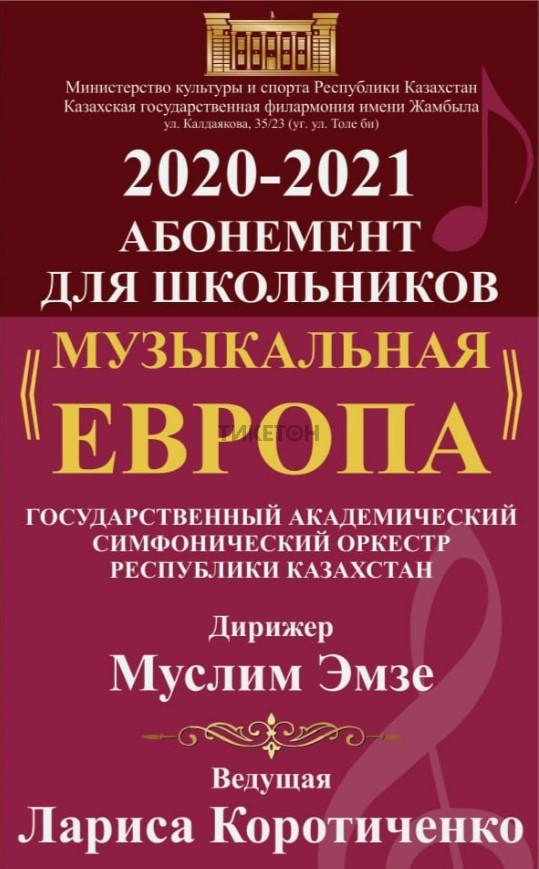 abonemen-shkolniov-23456