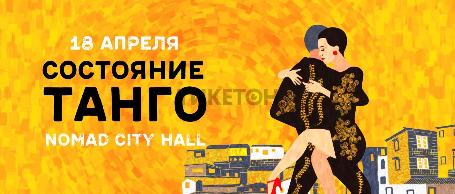 https://ticketon.kz/media/upload/17531u30239_sostoyanie-tango-v-nur-sultane-1.jpg