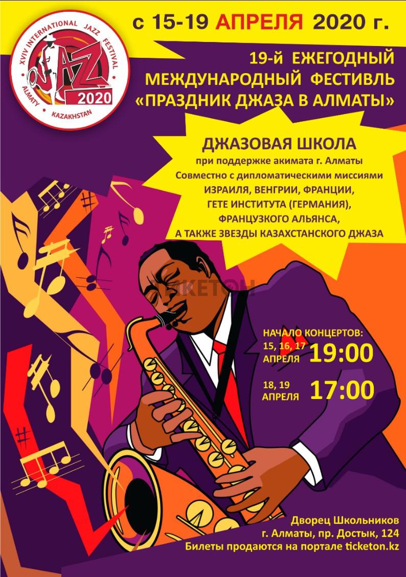 afisha-jazz-almaty-2445