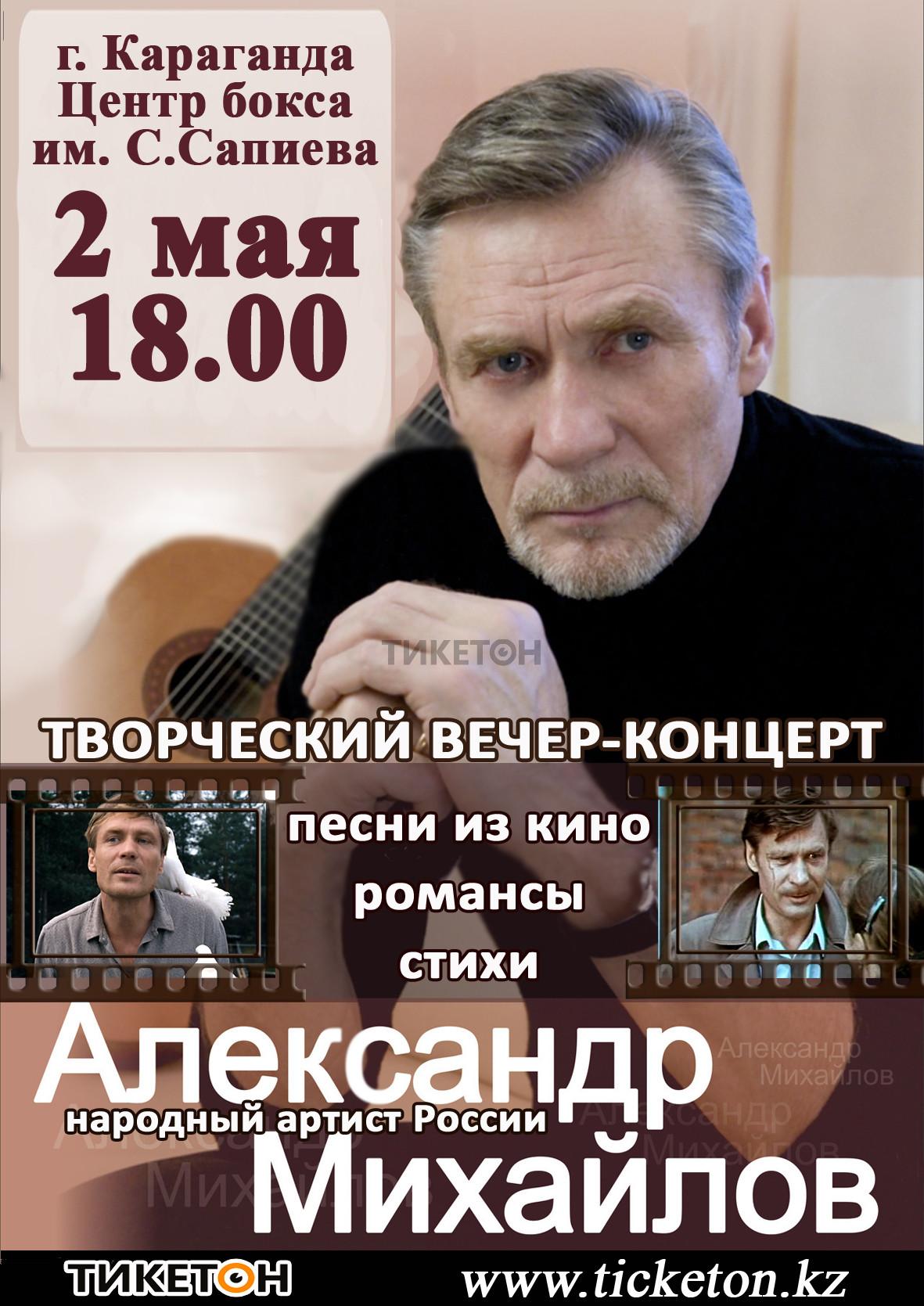 afisha-mikhailov1-11