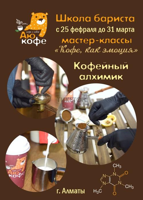 https://ticketon.kz/media/upload/17923u51544_afisha_kofeynyy-alkhimik1.jpg