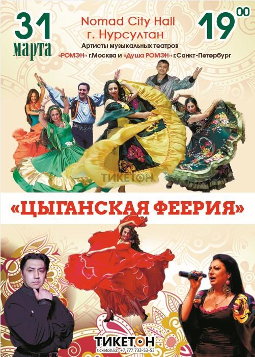 https://ticketon.kz/media/upload/17971u30705_shou-tsyganskaya-feeriya-v-nur-sultane.jpg