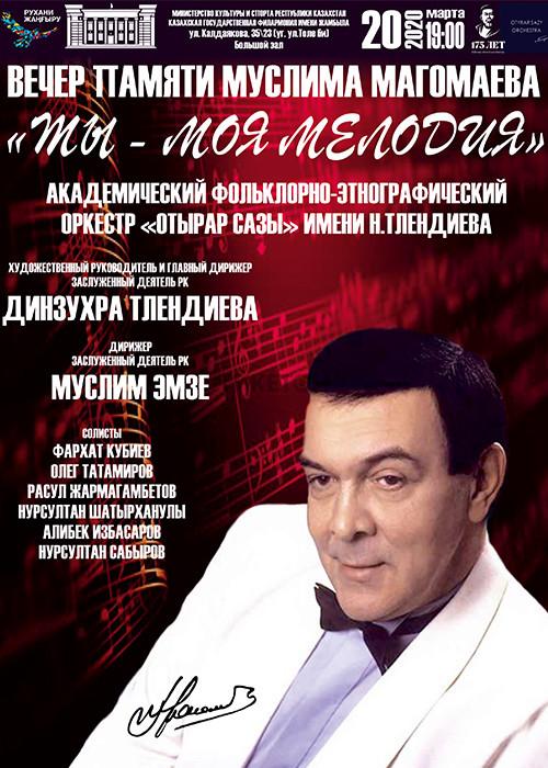 https://ticketon.kz/media/upload/18185u52887_tymoyamelodiya1.jpg