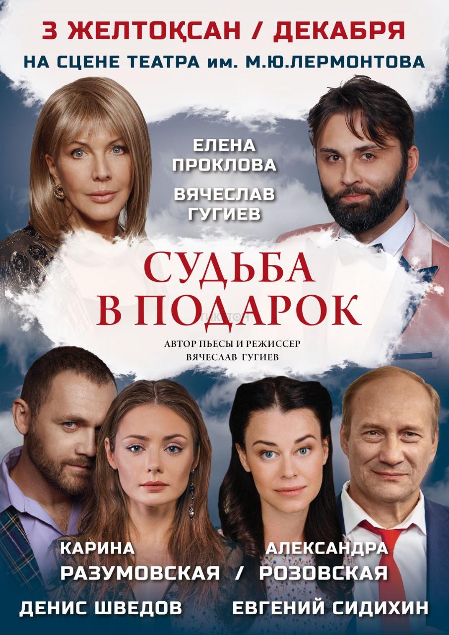 https://ticketon.kz/media/upload/18253u30239_spektakl-sudba-v-podarok.jpg