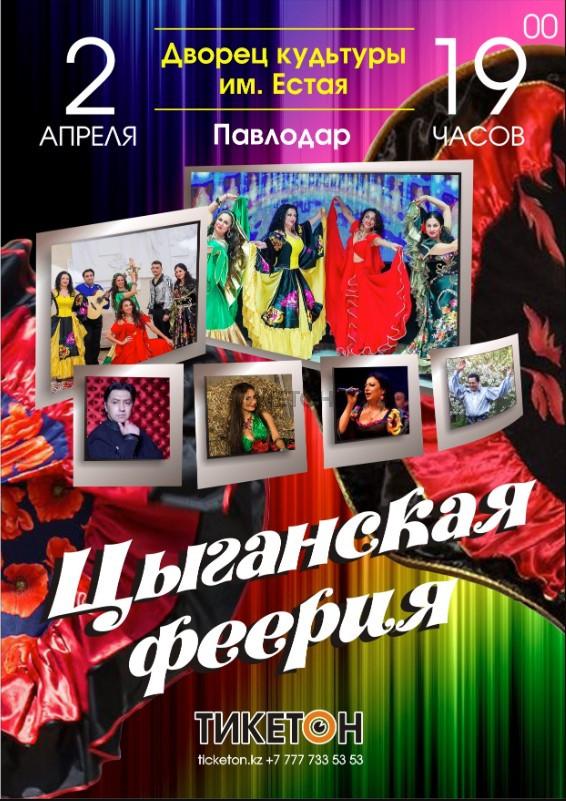 https://ticketon.kz/media/upload/18275u30705_shou-tsyganskaya-feeriya-v-pavlodare.jpg