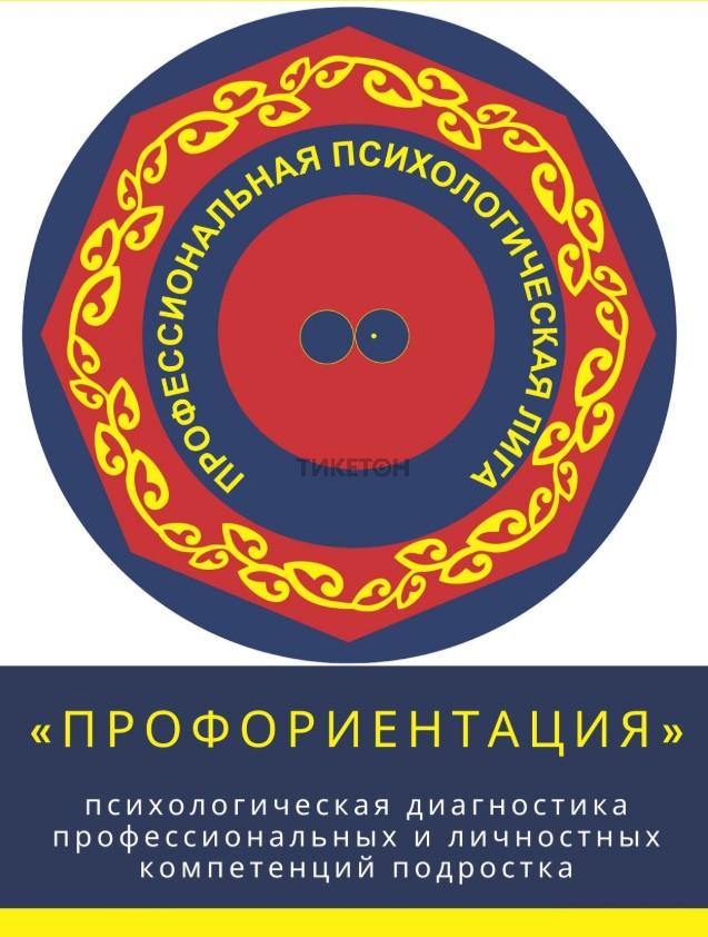 https://ticketon.kz/media/upload/18701u30239_proforientatsiya-onlayn-obuchenie.jpg