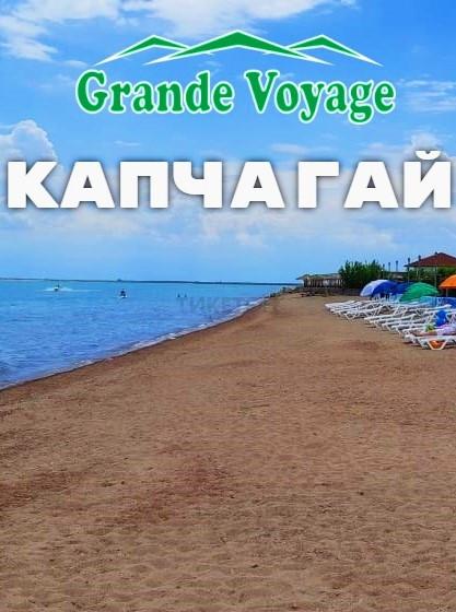 kapchagay-bo-laguna-grande-voyage-2020.jpg