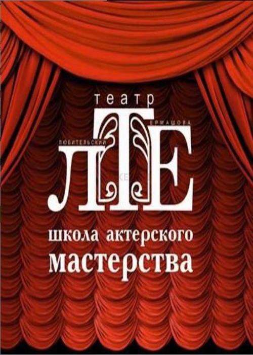 Школа актерского мастерства театра Ермашова