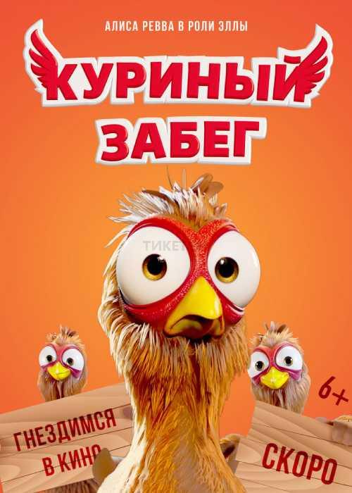 https://ticketon.kz/media/upload/19139u52887_kurinyy-zabeg0.jpg