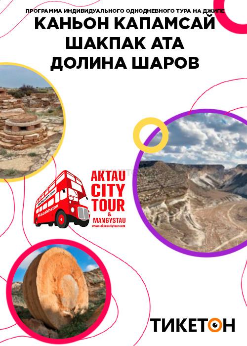 Однодневный тур на джипе. Каньон Капамсай - Шакпак Ата - Долина Шаров, Тикетон