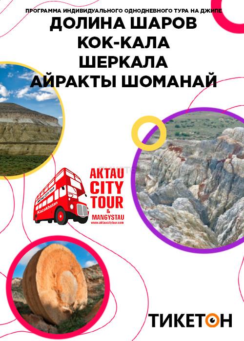 Долина Шаров - Кок-Кала – Шеркала - Айракты Шоманай, Тикетон