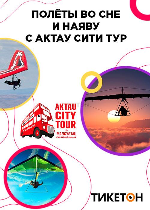 polyet-na-deltaplane2020.jpg