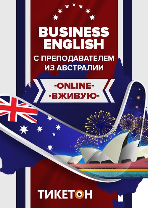 Business English с преподавателем из Австралии, Тикетон