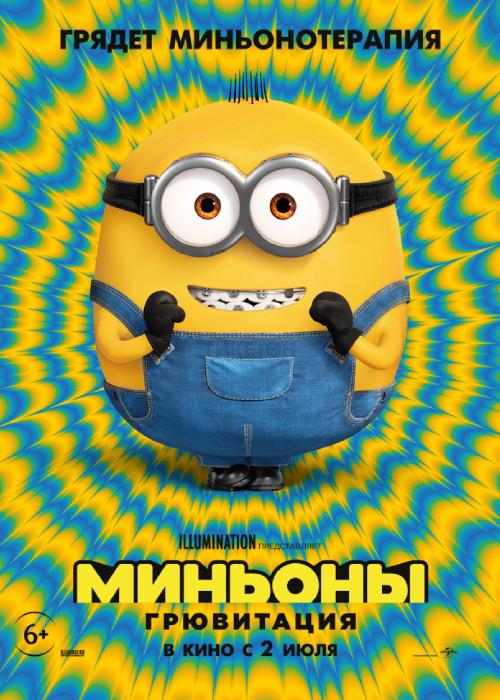 https://ticketon.kz/media/upload/19489u52887_minony-gryuvitatsiya2021.jpg