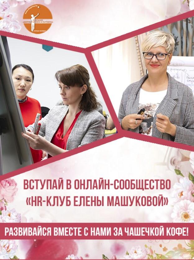 HR клуб Елены Машуковой, Тикетон