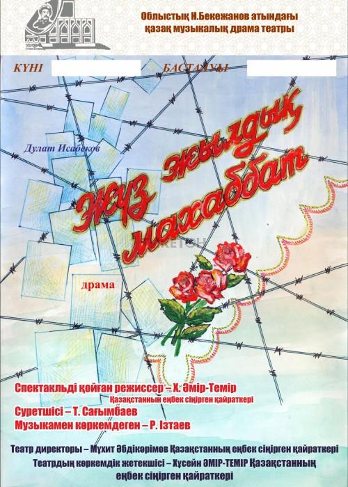 «Жүз жылдық махаббат». Театр им. Н.Бекежанова