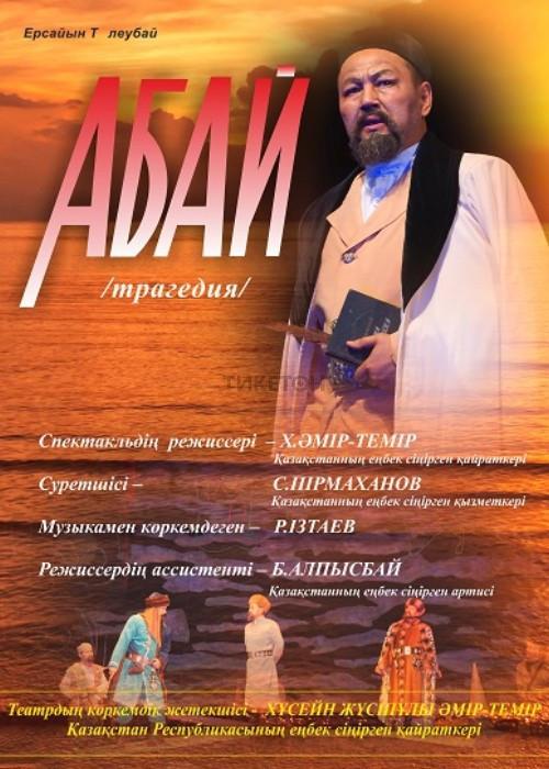 «Абай». Театр им. Н.Бекежанова