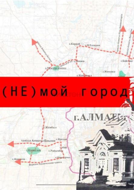 (Не)мой город