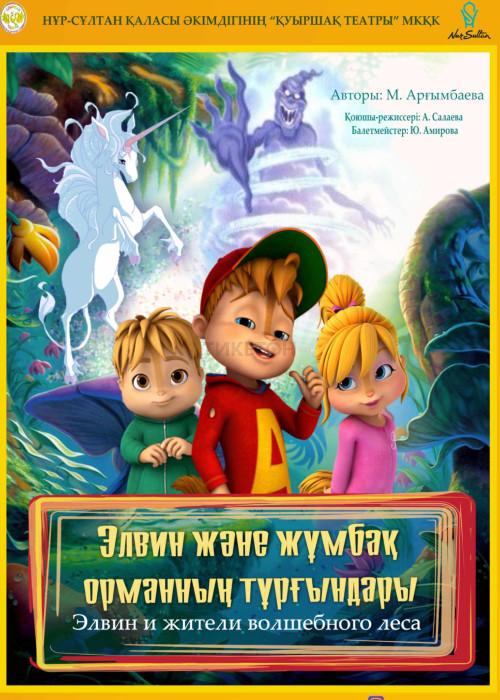 Элвин и жители волшебного леса