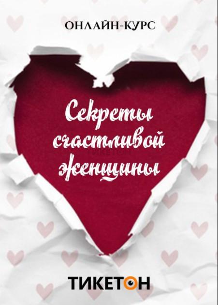 Онлайн курс «Секреты счастливой женщины»