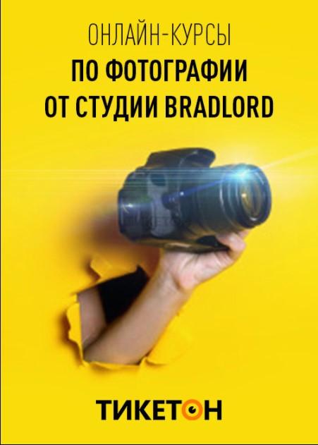 Онлайн-курсы по фотографии от студии BradLord