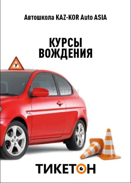 Школа вождения «Kaz-Kor Auto Asia»