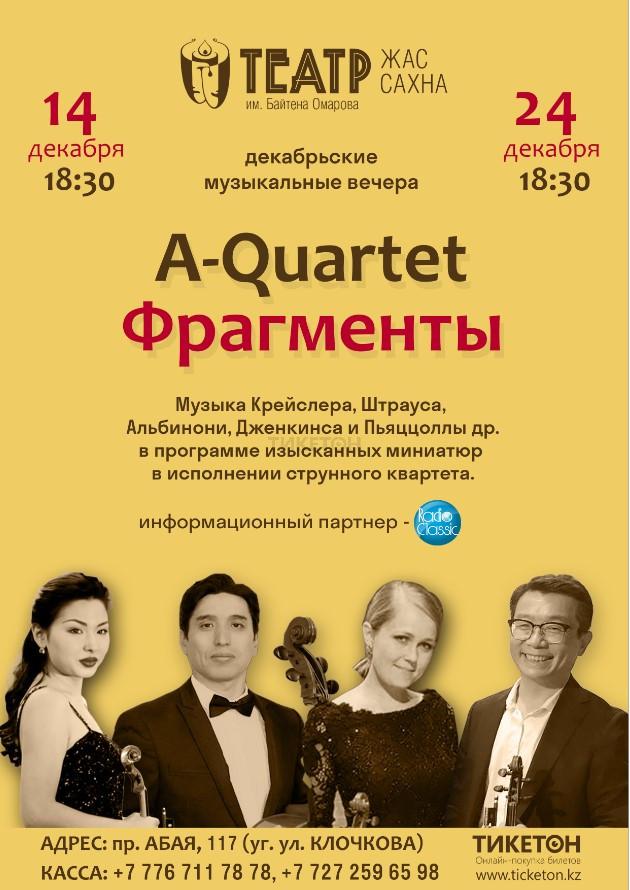 Концерт A-Quartet «Фрагменты»