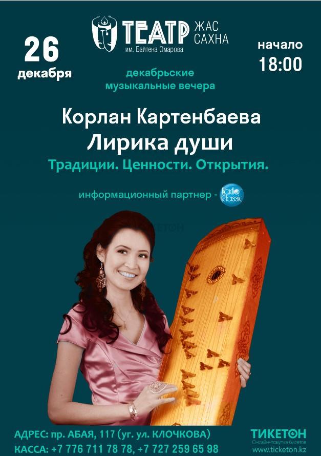 Концерт Корлан Картенбаевой - Традиции. Ценности. Открытия. «Лирика души»