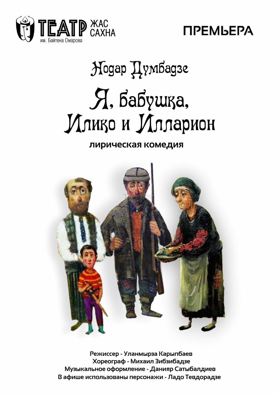 «Я, бабушка, Илико и Илларион»
