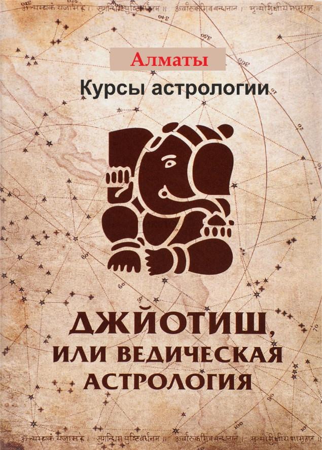 Курсы по астрологии (Джйотиш)