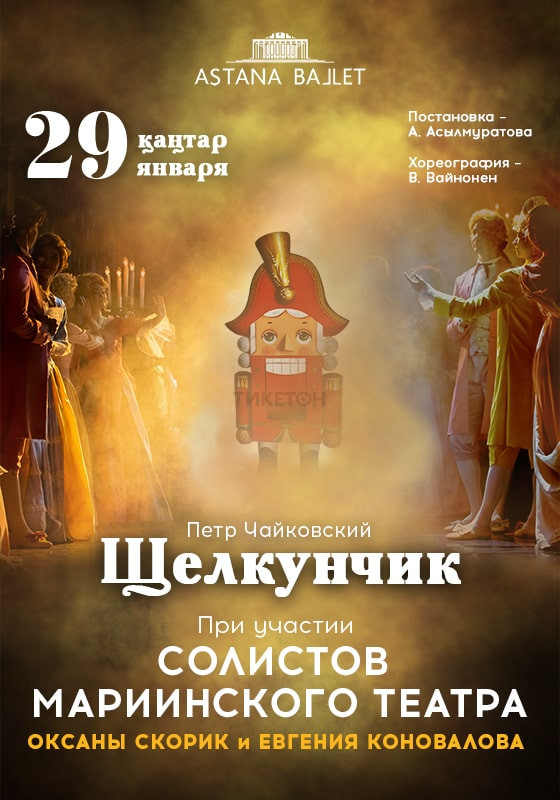 Солисты Мариинского театра на сцене Астана Балет  (AstanaBallet)