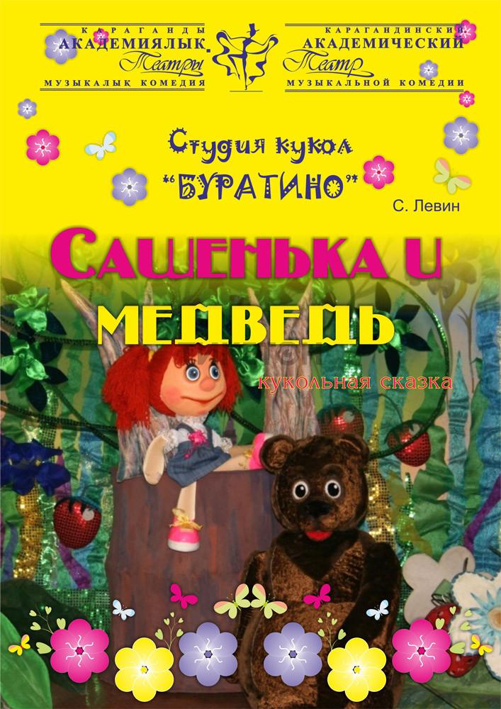 КАТМК Сашенька и медведь