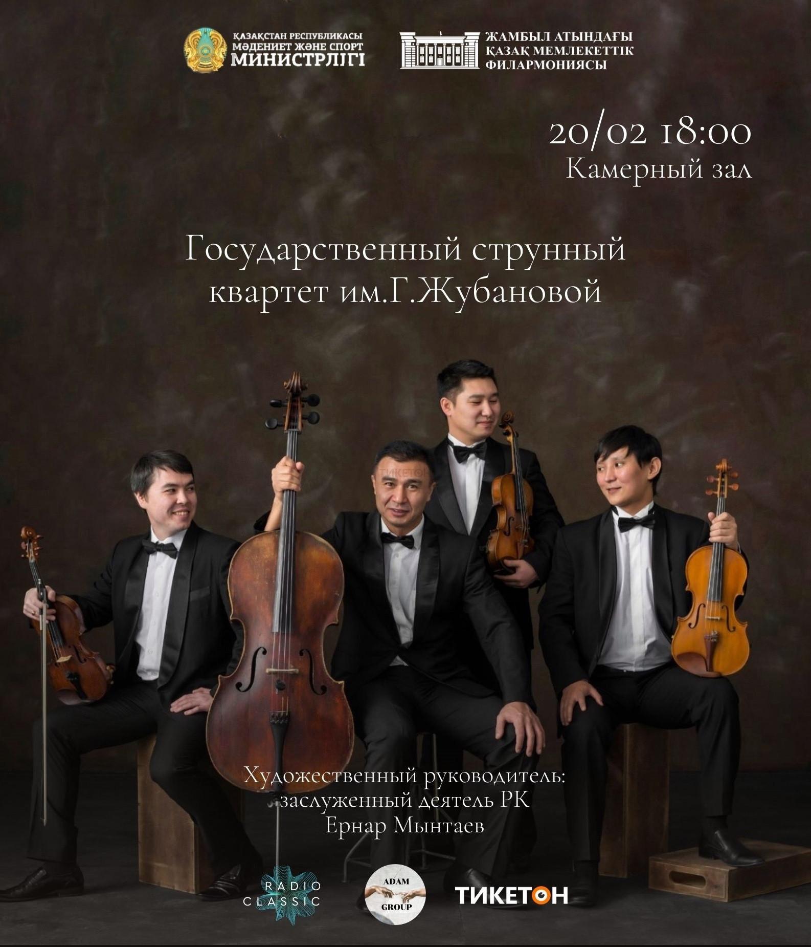 Государственный струнный квартет им. Г. Жубановой