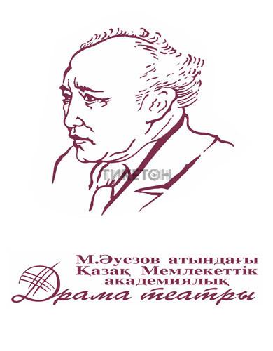 Барымен базар, театр им. М. Ауэзова