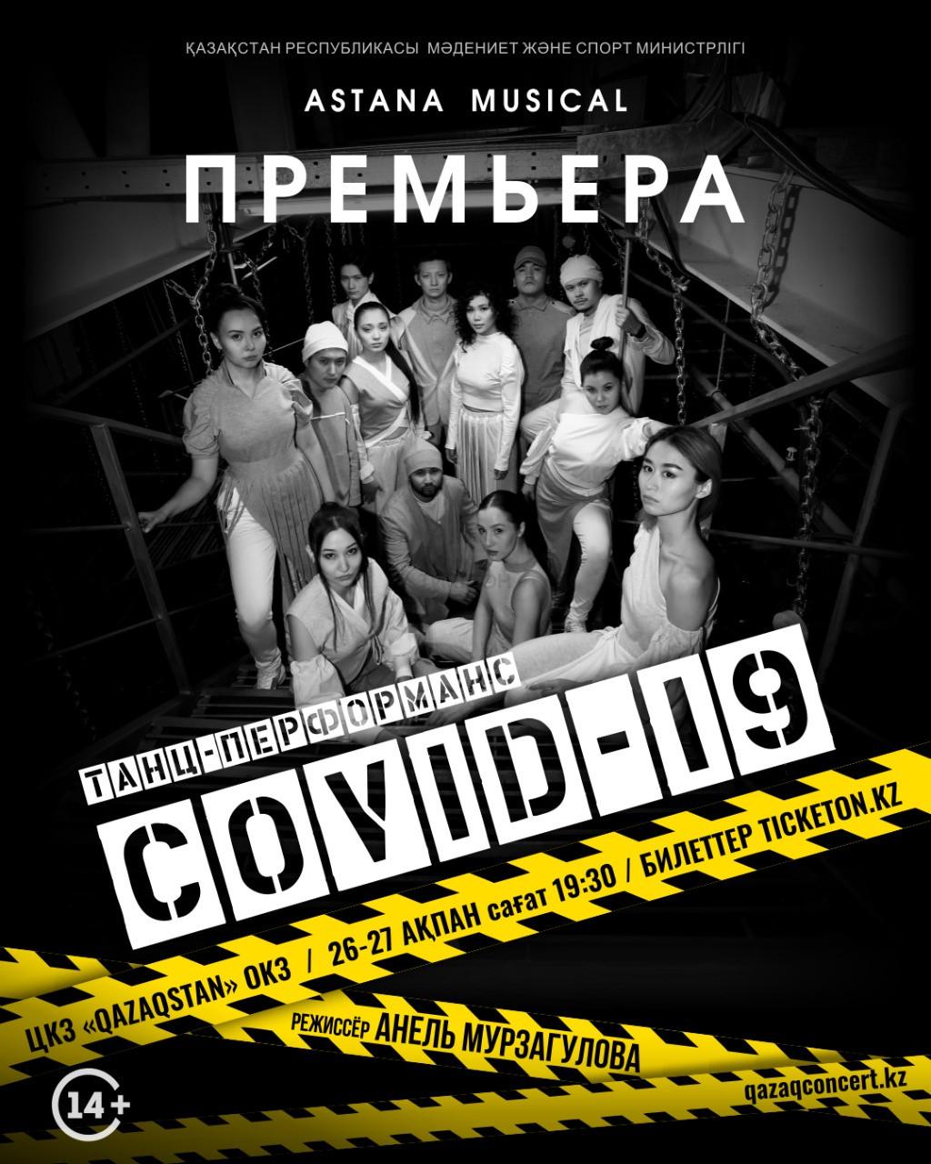 Танц-перформанс «COVID-19»