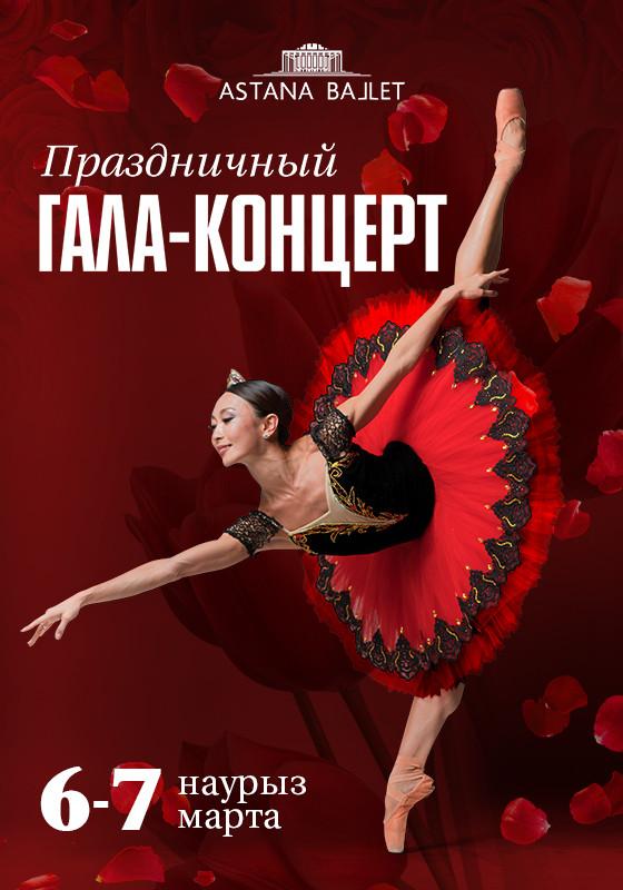 Праздничный гала-балет, Astana ballet