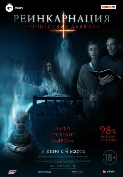 Реинкарнация: Пришествие дьявола