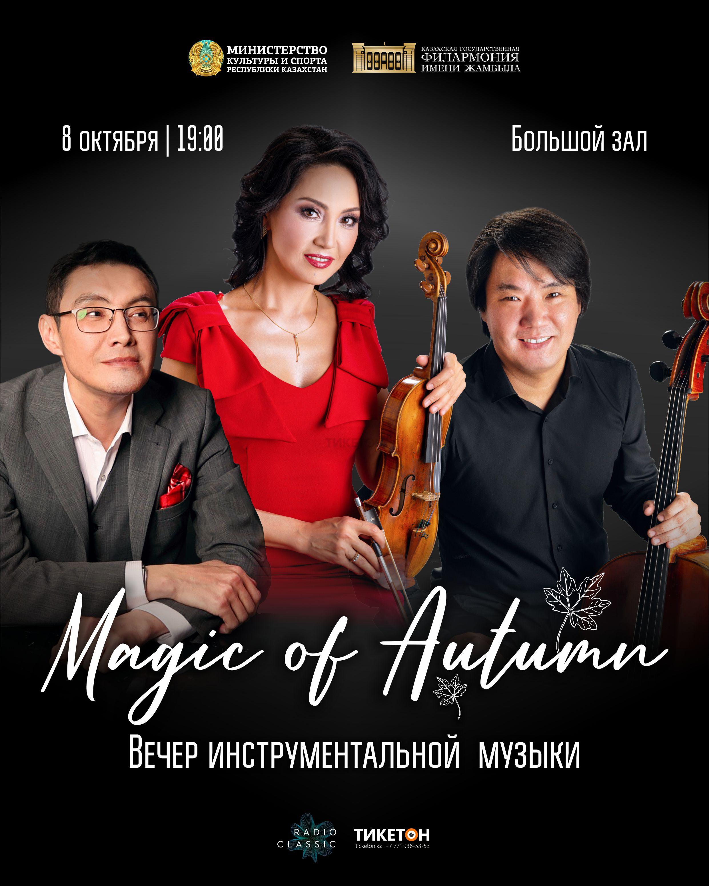 Вечер инструментальной музыки/Казахская государственная филармония им. Жамбыла
