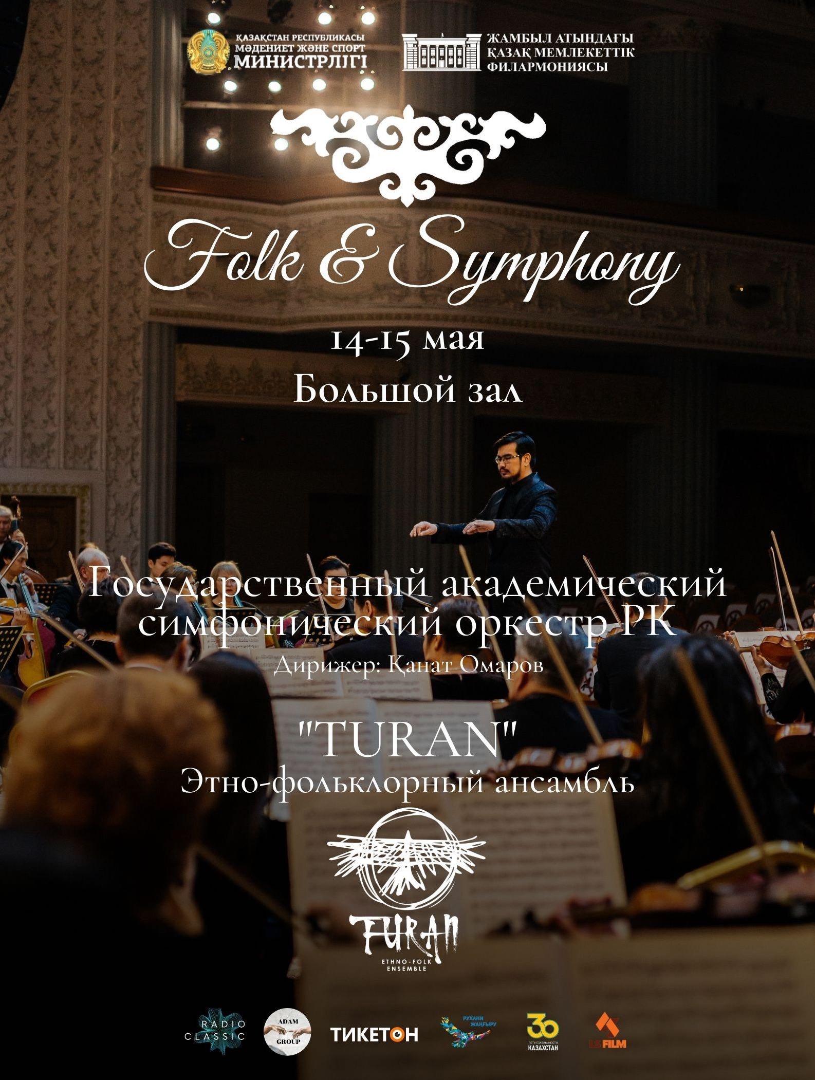 Folk&Symphony/ Филармония Алматы