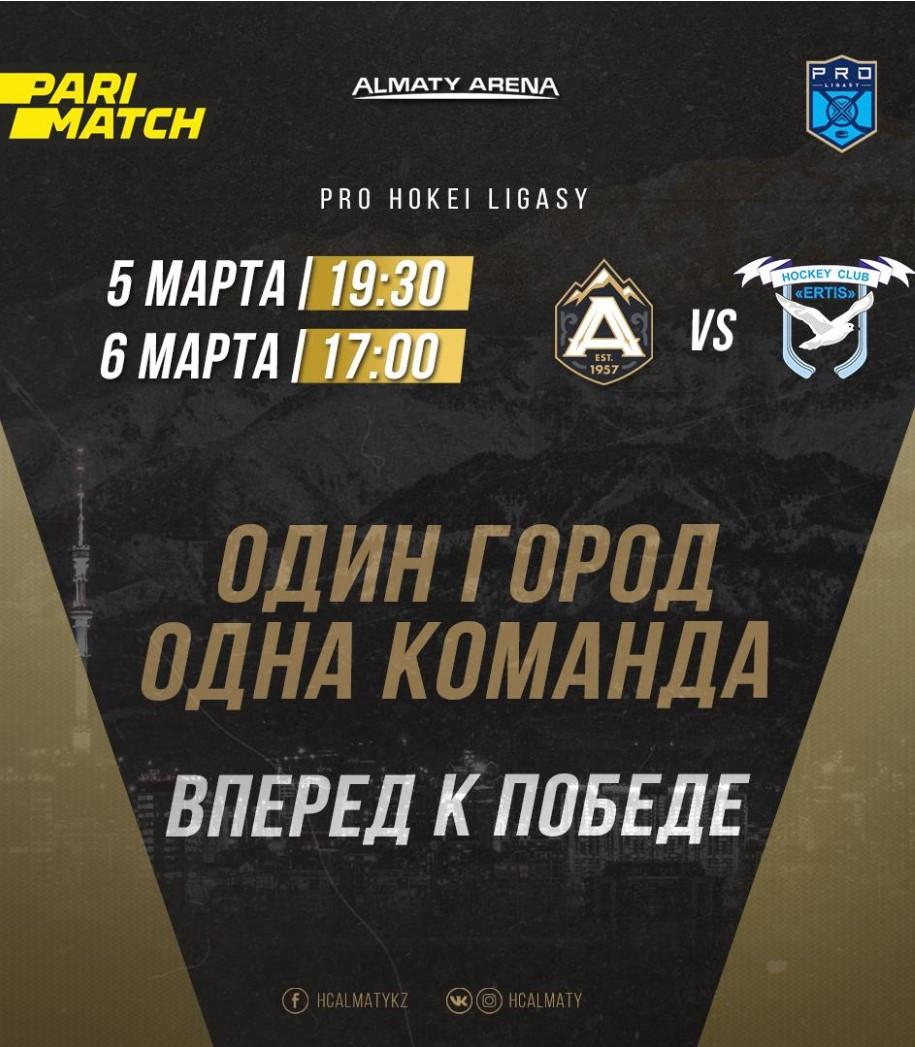 ХК «Алматы» - ХК «Иртыш»/ Almaty Arena