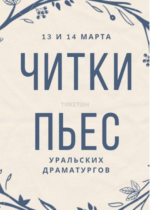 Читки пьес/ART-убежище BUNKER