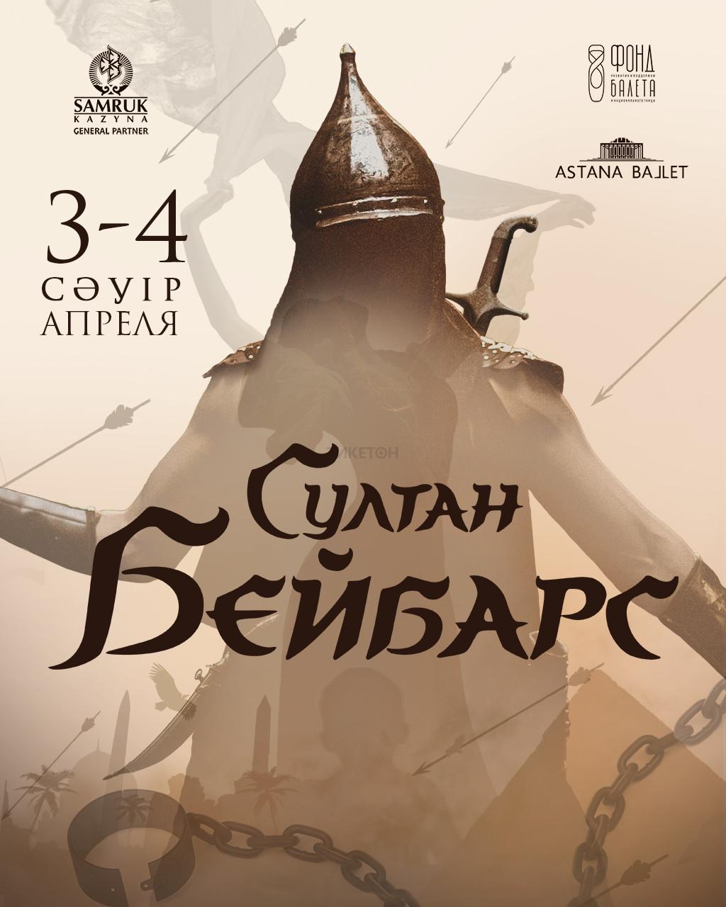 Султан Бейбарыс  (AstanaBallet)