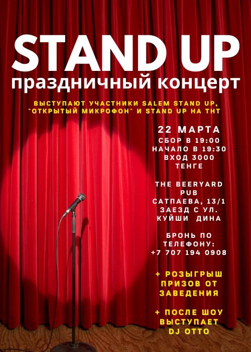 Stand Up праздничный концерт